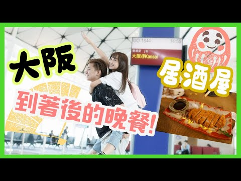 [Akina→關西] EP1 再次回到大阪!晚餐後附上廉價酒店的room tour ( ・ิω・ิ) [中文字幕]