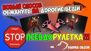 НОВЫЙ ВИД ОБМАНА НА ШМОТ! DOTA 2! CS GO!