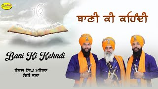 Giani Kewal Singh Ji Mehta kavishri Jatha  3rd Barsi Baba Daya Singh Ji Sur Singh Wale