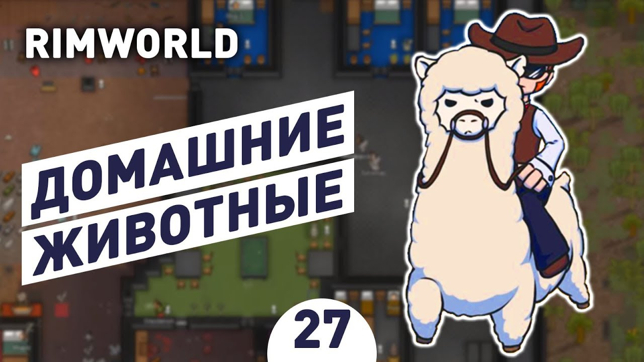 Домашние Животные! Walkwire 27 Rimworld | ютуб видео домашние животные