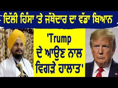 Trump के आने से Delhi में हुए हालात ख़राब : Jathedar Harpreet Singh