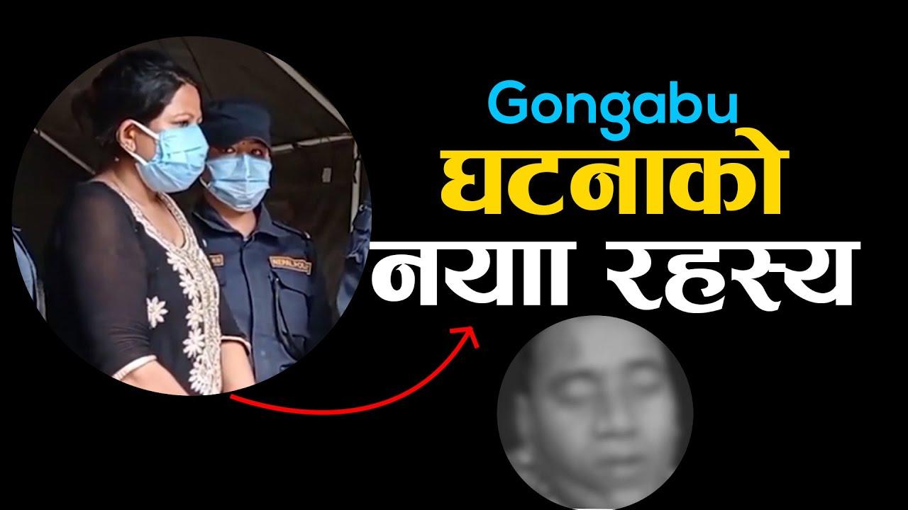 Download Gongabu kanda    घटनाको नयाँ मोड    Kalpana Mudvari Poudel    Kalpana Sahi    krishna bahadur bohora