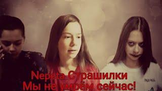Юбилейный клип по Непете | Music Video |  Мы не умрём сейчас (на 300 подписчиков)