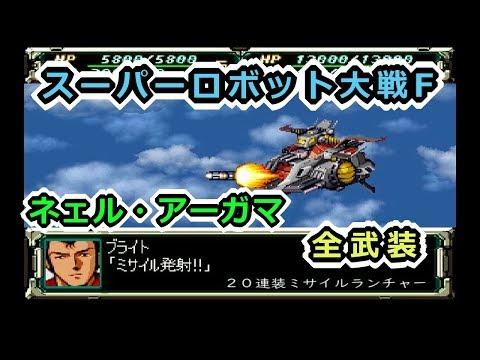 【スパロボF】ネェル・アーガマ全武装【サターン版】