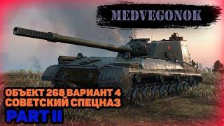 ОБЪЕКТ 268/4 СОВЕТСКИЙ СПЕЦНАЗ