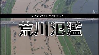 フィクションドキュメンタリー「荒川氾濫」 H29 3 改訂版