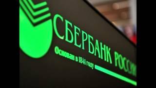 Сбербанк России дурит своих клиентов