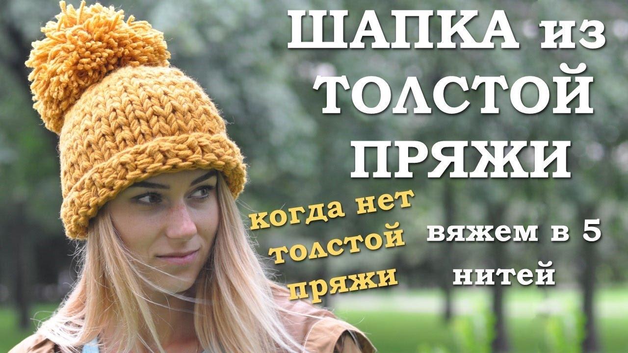 шапка из толстой пряжи спицами если нет толстой пряжи вяжем в 5