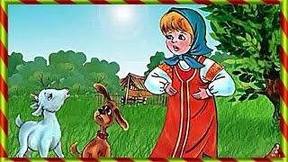 █ Сказка. Сестрица Алёнушка и братец Иванушка (озвученный диафильм на ночь и мультфильм).