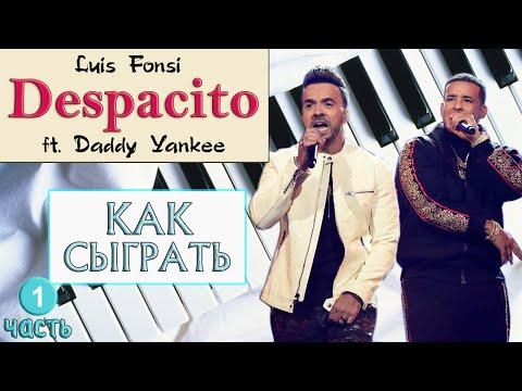Как сыграть Despacito на фортепиано (How To Play Despacito Piano Tutorial)