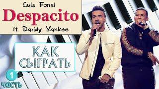 ДЕСПАСИТО НА ПИАНИНО как сыграть Despacito на фортепиано УРОК piano лучшая песня красивая музыка