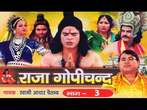 राजा गोपीचंद भाग 3 || Raja Gopichand Vol 3 || Swami Adhar Chaitanya ||  Hindi Kissa Kahani Lok Katha