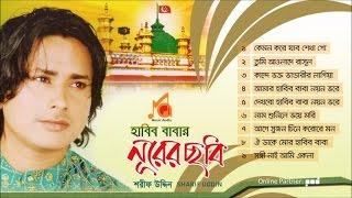 Download lagu Sharif Uddin Habib Babar Nurer Chobi MP3