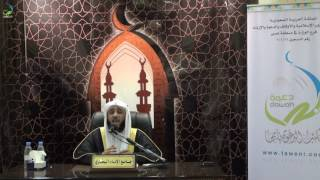 شرح كتاب الحج من عمدة الفقه مع بيان النوازل في الحج للشيخ أ.د. عبدالله السلمي الدرس الثاني