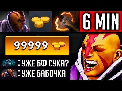 видео: СУПЕРФАРМ 50000 ГОЛДА НА 30 МИНУТЕ | antimage dota 2