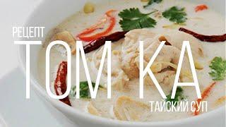 Том Ка Гай Рецепт тайского супа Остров Сокровищ