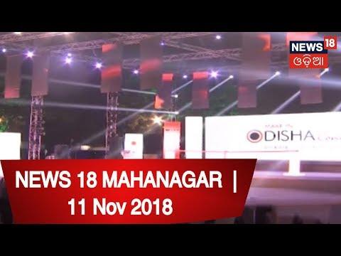NEWS 18 MAHANAGAR  | 11 Nov 2018 | News18 Odia