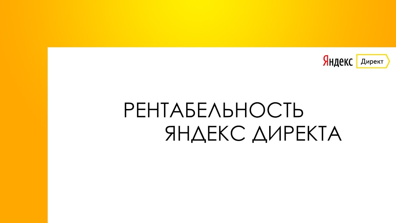 Маржинальность и яндекс директ объявления о продаже детских товаров в петербуржской газете реклама шанс