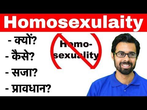 Homosexulaity क्यों कैसे सजा प्रावधान?   Section 377