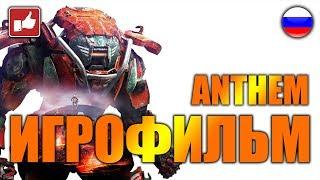 ИГРОФИЛЬМ ANTHEM (катсцены, русские субтитры) прохождение без комментариев
