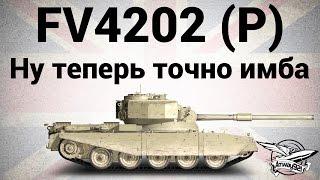 FV4202 (P) - Ну теперь точно имба