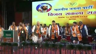 Shri Rajnath Singh speech at Vijay Sankalp Sabha in Nagpur