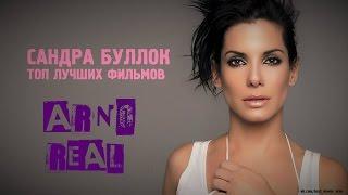 """""""Сандра Буллок"""" Топ Лучших Фильмов"""