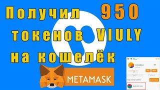 VIULY - ПЛАТИТ ! Получил 950 VIU на MetaMask | Xapo и Coinbase - смешные комиссии