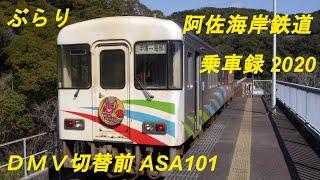 ぶらり 阿佐海岸鉄道 乗車録 2020