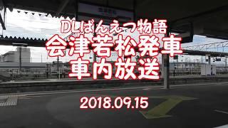 「DLばんえつ物語」会津若松発車