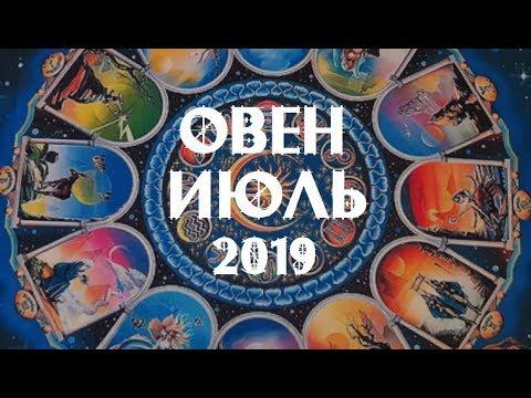 ОВЕН. Важные события ИЮЛЯ. Таро прогноз на ИЮЛЬ 2019 г. Гороскоп на июль.