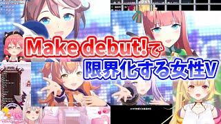 【ウマ娘】Make debut!で限界化する3人と歌詞を完璧に覚えてるみこち【切り抜き】