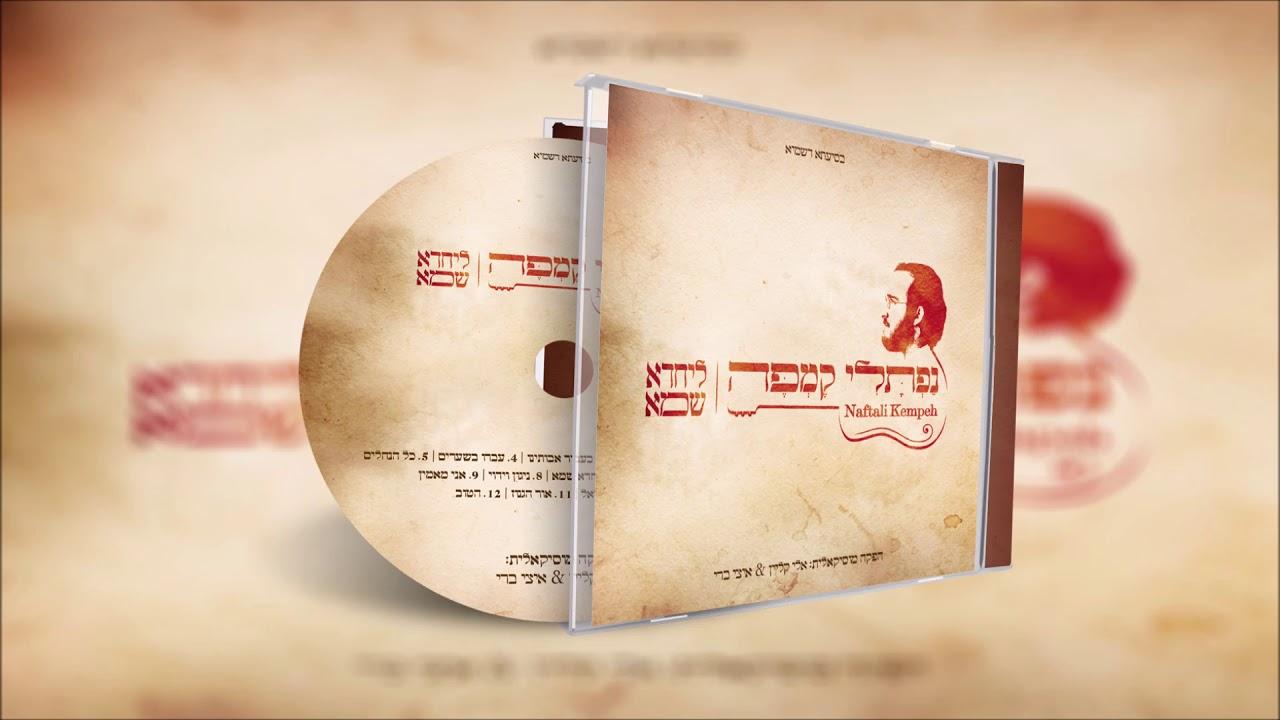 ליחדא שמא - נפתלי קמפה - טעימות מהאלבום | L'yachado Sh'mo - Naftali Kempeh - Album Sampler