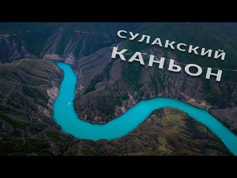 Дагестан, Сулакский каньон, аэросъемка