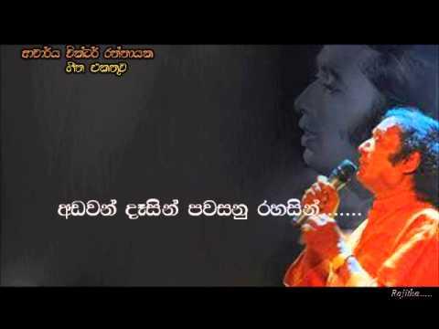 Victor Ratnayake - Adawan desin