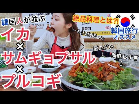 【韓国旅行】観光客ゼロの韓国人が通うお店で、人気のイカサムギョプサルプルコギが超美味しかった【モッパン】