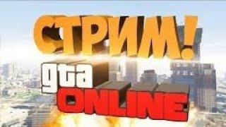 Стрим Grant Theft Auto 5 Online | Играю с подписчиками | ИГРАЕМ В КАЗИНО (Ps4)