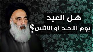 مكتب الإمام السيستاني (دام ظله) يثب موعد اول ايام عيد الفطر المبارك