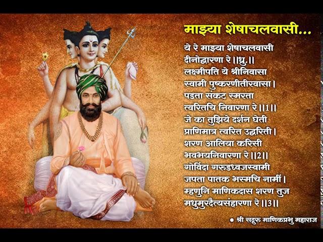Ye re majhya sheshachalvasi - ये रे माझ्या शेषाचलवासी - Balaji Bhajan by Shri Manik Prabhu Maharaj