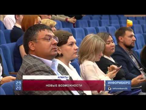 В Алматы стартовал III Международный бизнес-саммит Retail Business Kazakhstan