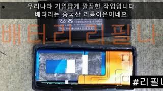 맥슨 무전기 Li-ion 밧데리리필 리필나라 작업영상