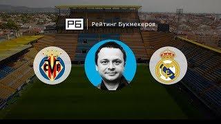 Прогноз Ильи Казакова: «Вильярреал» — «Реал Мадрид»