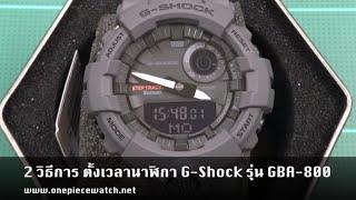 2 วิธีการ ตั้งเวลานาฬิกา Casio G-Shock รุ่น GBA-800