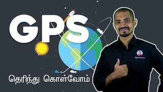 How GPS works? What is A-GPS, GLONASS explained in Tamil/தமிழ்