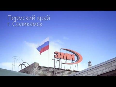 ООО Завод металлический изделий (ЗМИ) г. Соликамск