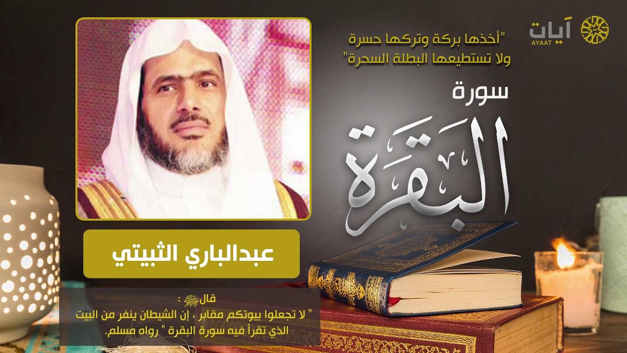 سورة البقرة عبدالباري الثبيتي Surah Al Baqarah Youtube