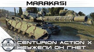 Неужели он нагибает? World of Tanks - Centurion Action X