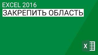 Как закрепить область в Excel 2013/2016 || Уроки Volosach Academy Russian