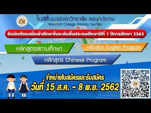 เปิดรับสมัครนักเรียนเพื่อเข้าศึกษาในระดับชั้นประถมศึกษาปีที่ 1 ปีการศึกษา 2563