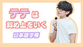 【BTS日本語字幕】テテは斜め上をいく。